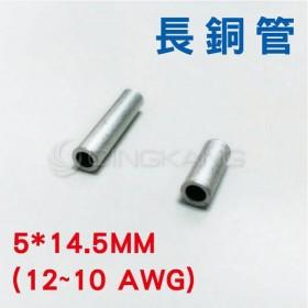B-5.5 長銅管 KSS 5*14.5MM(12~10 AWG) (100PCS/包)