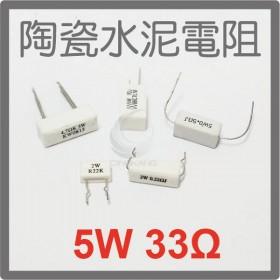 陶瓷水泥電阻 臥式 5W 33Ω (5PCS/包)