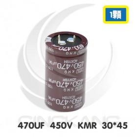黑金剛電容 470UF 450V KMR 30*45 (1顆入)