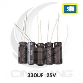 一般電容 330UF 25V (5顆入)