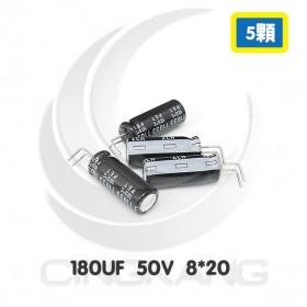 一般電容 180UF 50V 8*20 (5顆入)