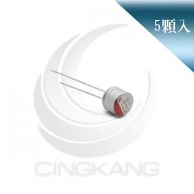 固態電容 220UF 6.3V 6*5mm (5入)