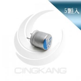 固態電容 560UF 4V 8*8mm (5入)