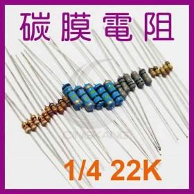 碳膜電阻 1/4 22K