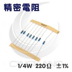精密電阻 1/4W 220Ω ±1%