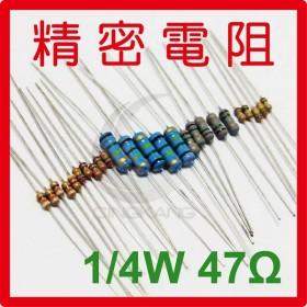 精密電阻 1/4W 47Ω ±1%