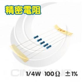 精密電阻 1/4W 100Ω ±1%