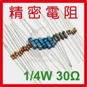 精密電阻 1/4W 30Ω ±1%
