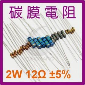 碳膜電阻 2W 12Ω ±5%