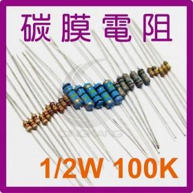 碳膜電阻 1/2W 100K  ±5%