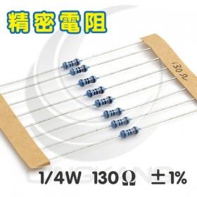 精密電阻 1/4W 130Ω ±1%
