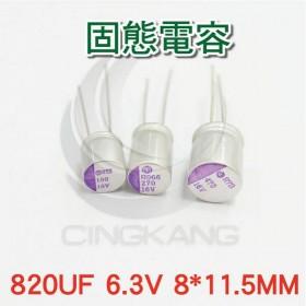 固態電容 820UF 6.3V 8*11.5MM(5入)