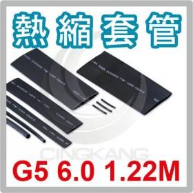 熱縮套/熱縮管/熱收縮套 黑/厚 G5 6.0 1.22M