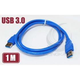 USB3.0 A-A高速傳輸線 1M(UB-251)