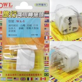 WA-5 轉換插頭(台灣)