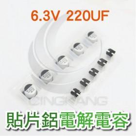 貼片鋁電解電容 6.3V 220UF (5入)