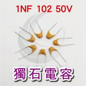 獨石電容1NF 102 50V (50入)