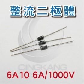整流二極體 6A10 6A/1000V(10入)