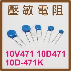 壓敏電阻 10D-471K 470V (5個)