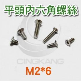 不鏽鋼平頭內六角螺絲 M2*6(10入)