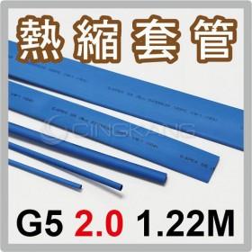 熱縮套/熱縮管/熱收縮套 藍/厚 G5 2.0 1.22M