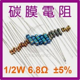 碳膜電阻 1/2W 6.8Ω  ±5%