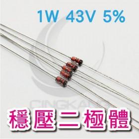 穩壓二極體 1W 43V 5%