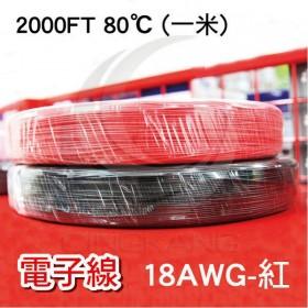 電子線 18AWG-紅 2000FT 80℃(UL1007)1米