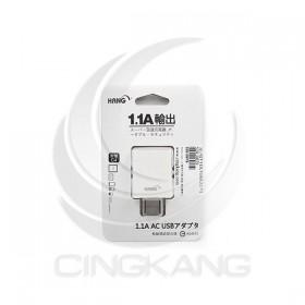 HANG USB 1.1A 萬用旅充頭 (認證) 顏色隨機出貨