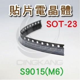 貼片電晶體 SOT-23  S9015(M6)