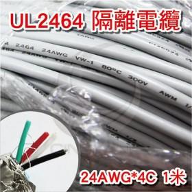 UL2464 雙隔離電纜 24AWG*4C  1米