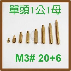 單頭1公1母銅柱 M3# 20+6 (10PC/包)