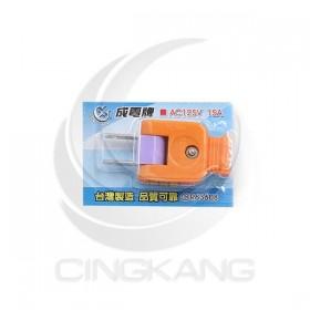 成電牌 180度轉接插頭 125VAC 15A 1650W (台灣製)