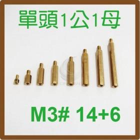 單頭1公1母銅柱 M3# 14+6 (10PC/包)