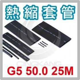 熱縮套/熱縮管/熱收縮套 黑/厚 G5 50.0 25M