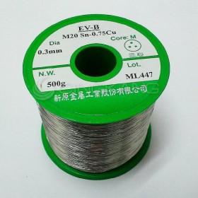 新原 無鉛錫絲 0.3*500g
