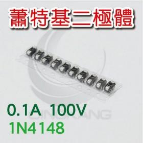 蕭特基二極體 1N4148 0.1A 100V (20PCS/包)