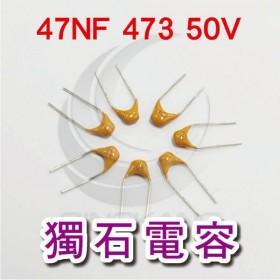 獨石電容47NF 473 50V (50入)