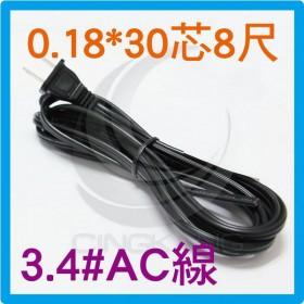 3.4#AC線0.18*30芯8尺 (檢驗) 電源線 耐電流7A