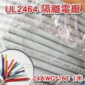 UL2464 雙隔離電纜 24AWG*16C  1米