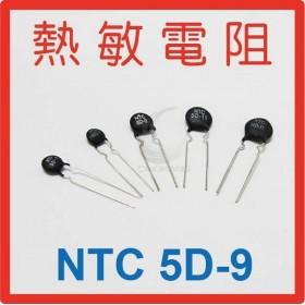 熱敏電阻  NTC 5D-9(10入)