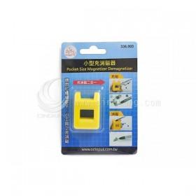 小型充消磁器 2*3*4cm
