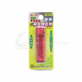 18650鋰電池附保護板 2600mAh 3.7V (認證)