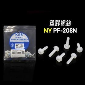 塑膠螺絲 NY PF-208N 8mm M2x0.4(100PCS)