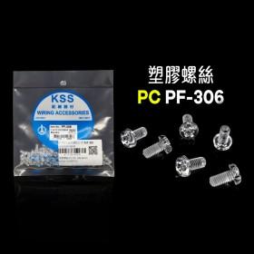 塑膠螺絲 PC PF-306 6mm M3x0.5(100PCS)