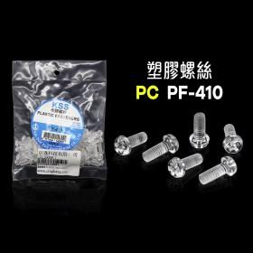 塑膠螺絲 PC PF-410 10mm M4x0.7(100PCS)