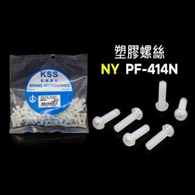 塑膠螺絲 NY PF-414N 14mm M4x0.7(100PCS)