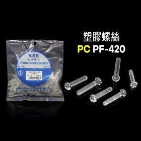 塑膠螺絲 PC PF-420  20mm(100PCS)