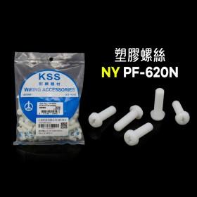 塑膠螺絲 NY PF-620N 20mm M6x1.0(100PCS)