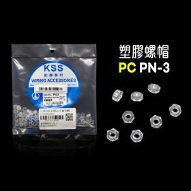 塑膠螺帽 PC PN-3 M3x0.5(100PCS)